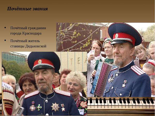 Почётные звания Почётный гражданин города Краснодара Почётный житель станицы...
