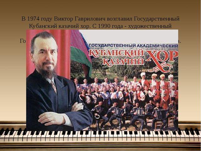 В 1974 году Виктор Гаврилович возглавил Государственный Кубанский казачий хо...