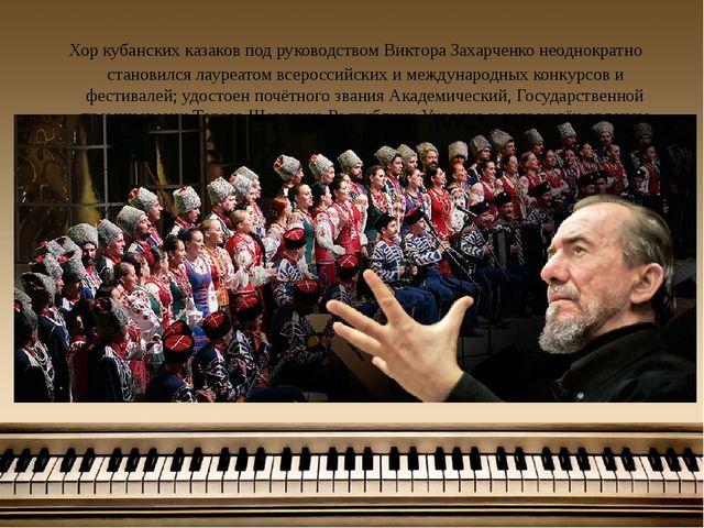 Хор кубанских казаков под руководством Виктора Захарченко неоднократно стано...