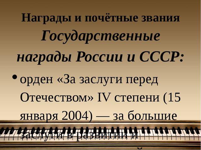 Награды и почётные звания Государственные награды России и СССР: орден «За за...