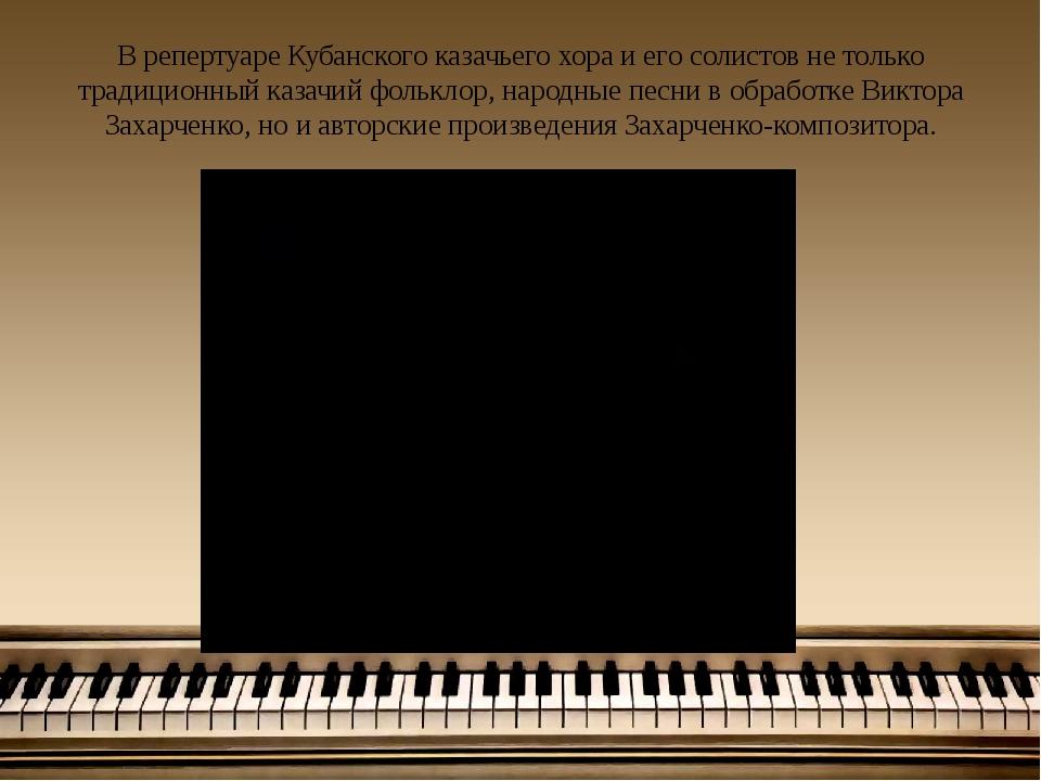 В репертуаре Кубанского казачьего хора и его солистов не только традиционный...