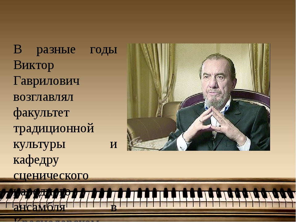 В разные годы Виктор Гаврилович возглавлял факультет традиционной культуры и...