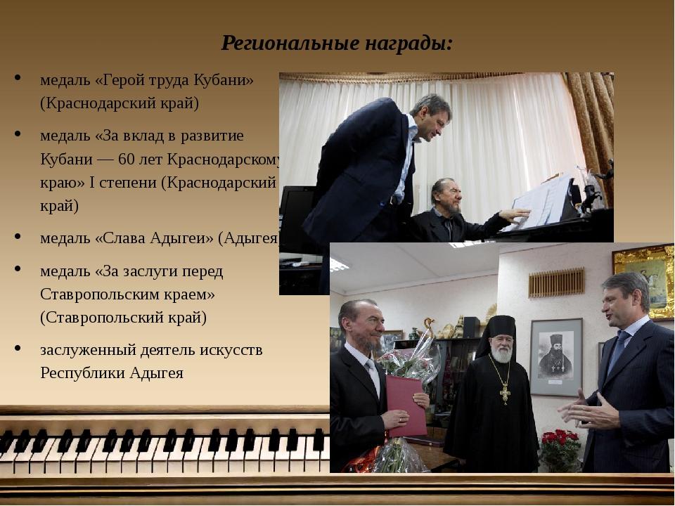 Региональные награды: медаль «Герой труда Кубани» (Краснодарский край) медаль...