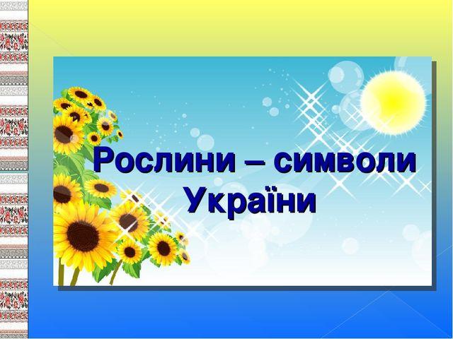 Рослини – символи України