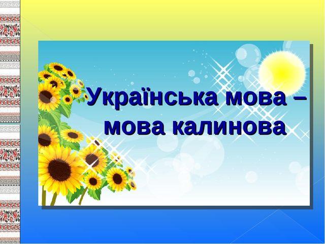 Українська мова – мова калинова