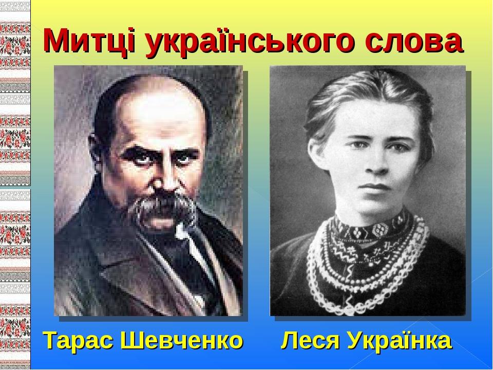 Тарас Шевченко Леся Українка Митці українського слова