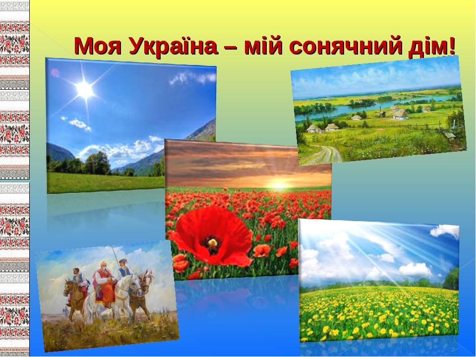 Моя Україна – мій сонячний дім!