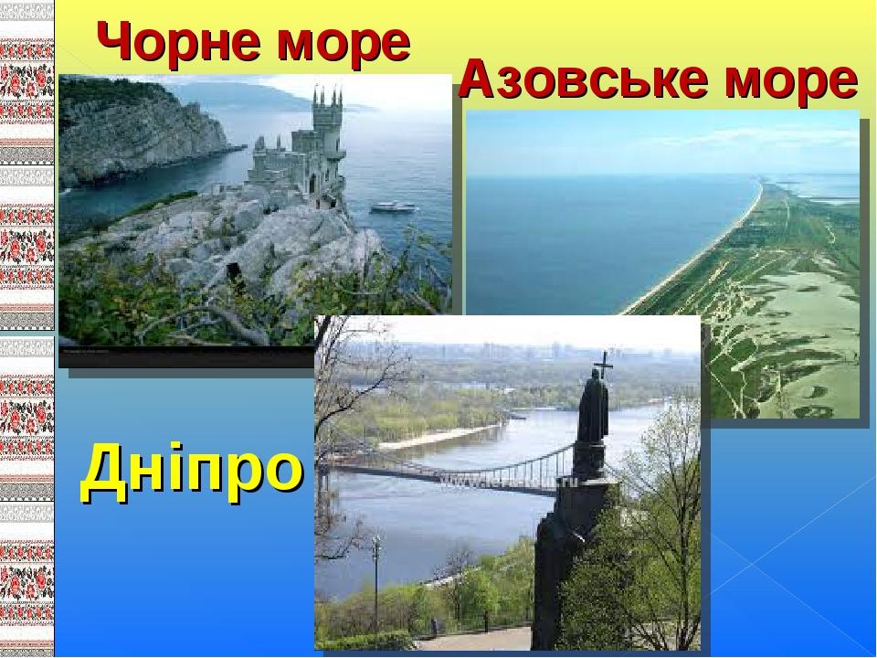 Чорне море Азовське море Дніпро