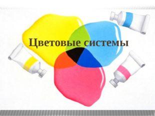 Цветовые системы
