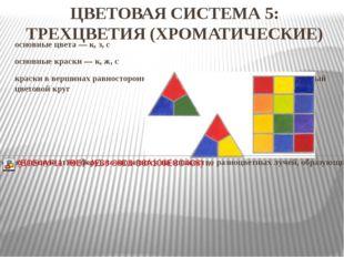 ЦВЕТОВАЯ СИСТЕМА 5: ТРЕХЦВЕТИЯ (ХРОМАТИЧЕСКИЕ) основные цвета—к, з, с основ