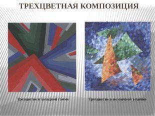 ТРЕХЦВЕТНАЯ КОМПОЗИЦИЯ Трехцветие в холодной гамме Трехцветие в мозаичной тех