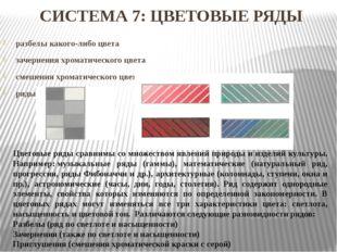 СИСТЕМА 7: ЦВЕТОВЫЕ РЯДЫ разбелы какого-либо цвета зачернения хроматического