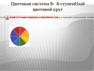 Цветовая система 8: 8-ступенНый цветовой круг