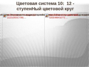 Цветовая система 10: 12 - ступенНый цветовой круг