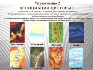 Упражнение 2 АССОЦИАЦИИ ЦВЕТОВЫЕ Ассоциация- (лат. associatio - соединение,