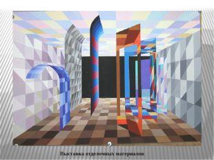 Выставка отделочных материалов