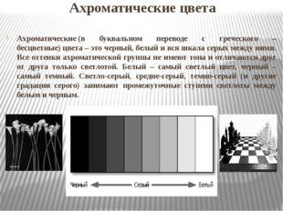 Ахроматические цвета Ахроматические(в буквальном переводе с греческого – бес