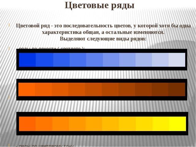 Цветовые ряды Цветовой ряд- это последовательность цветов, у которой хотя бы...