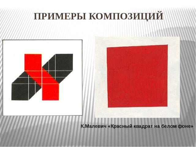ПРИМЕРЫ КОМПОЗИЦИЙ К.Малевич «Красный квадрат на белом фоне»