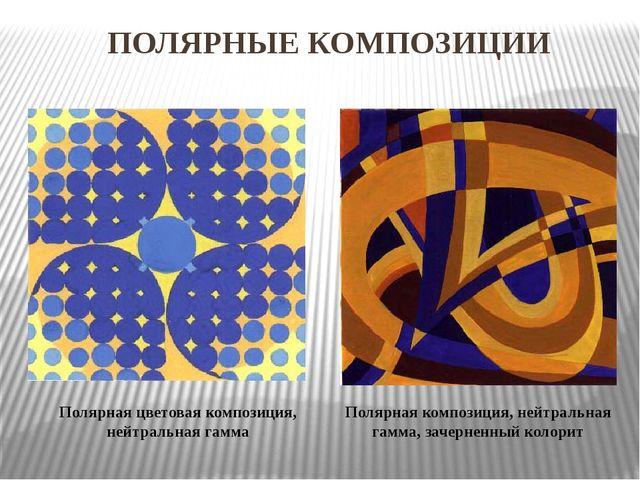ПОЛЯРНЫЕ КОМПОЗИЦИИ Полярная цветовая композиция, нейтральная гамма Полярная...