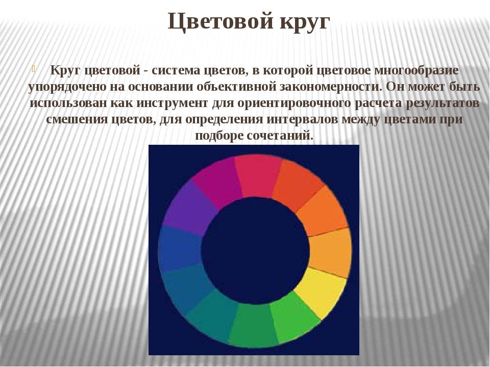 Цветовой круг Круг цветовой- система цветов, в которой цветовое многообразие...