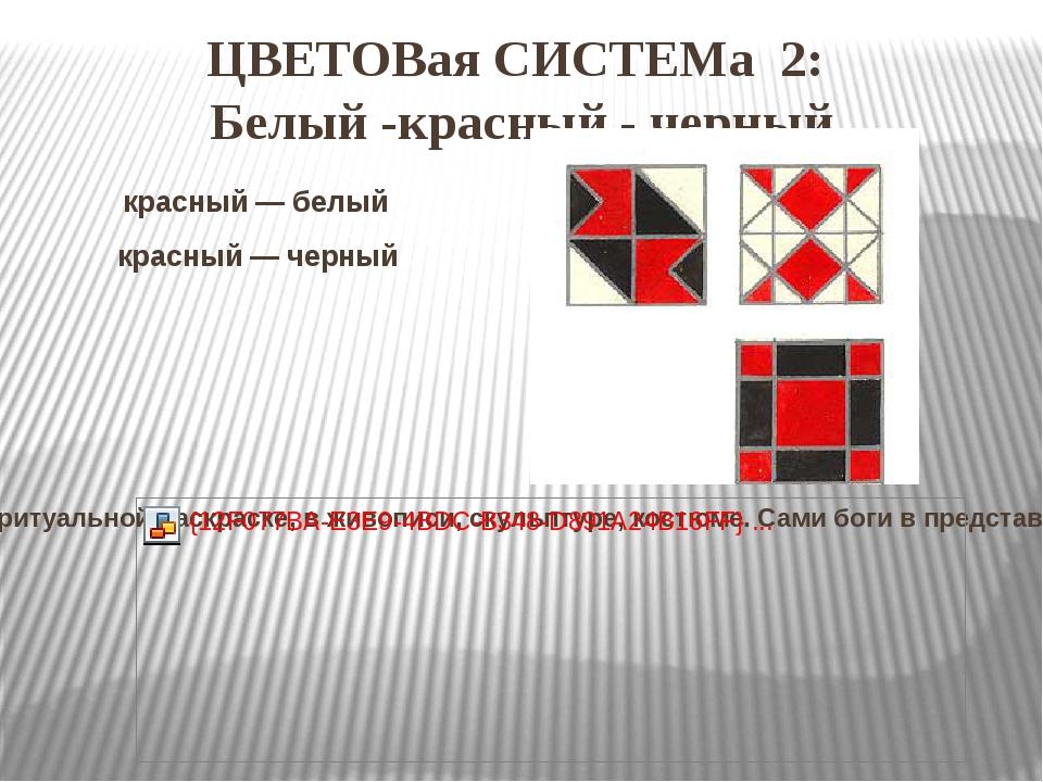 ЦВЕТОВая СИСТЕМа 2: Белый -красный - черный красный — белый красный — черный