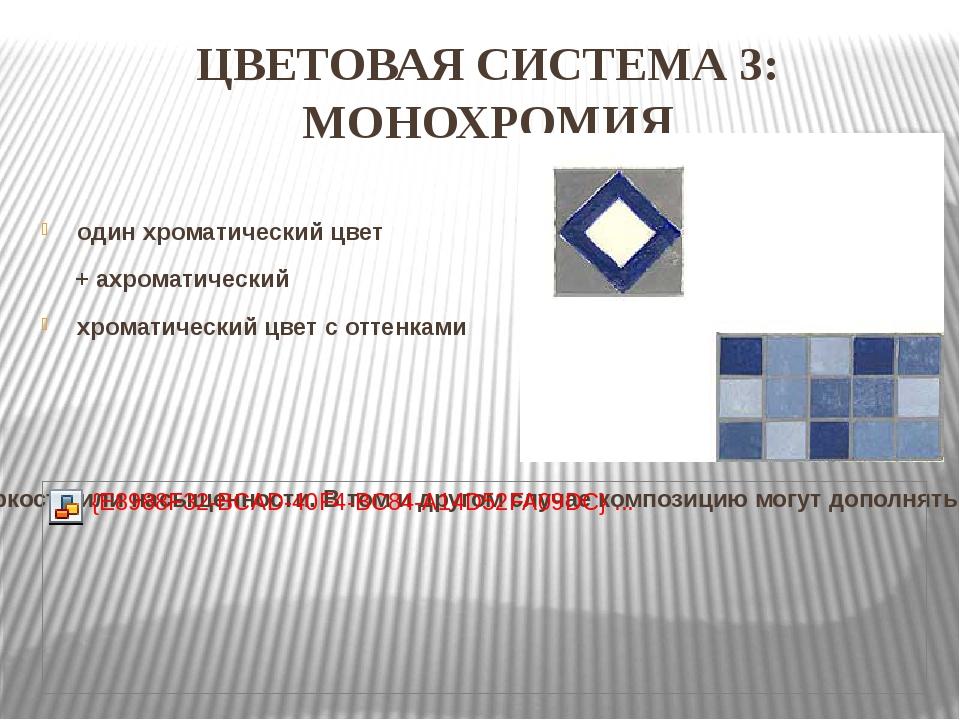 ЦВЕТОВАЯ СИСТЕМА 3: МОНОХРОМИЯ один хроматический цвет + ахроматический хрома...