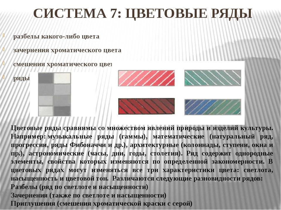 СИСТЕМА 7: ЦВЕТОВЫЕ РЯДЫ разбелы какого-либо цвета зачернения хроматического...