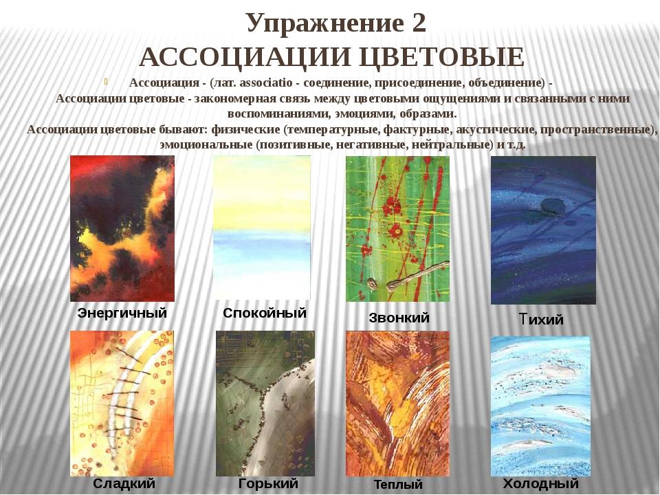 Упражнение 2 АССОЦИАЦИИ ЦВЕТОВЫЕ Ассоциация- (лат. associatio - соединение,...