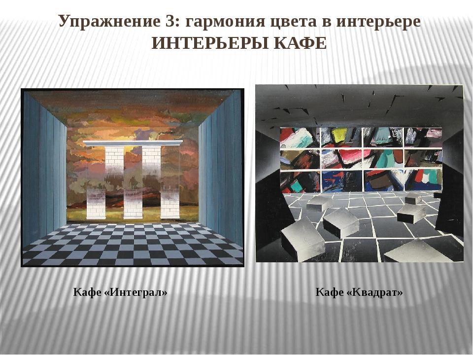 Упражнение 3: гармония цвета в интерьере ИНТЕРЬЕРЫ КАФЕ Кафе «Интеграл» Кафе...