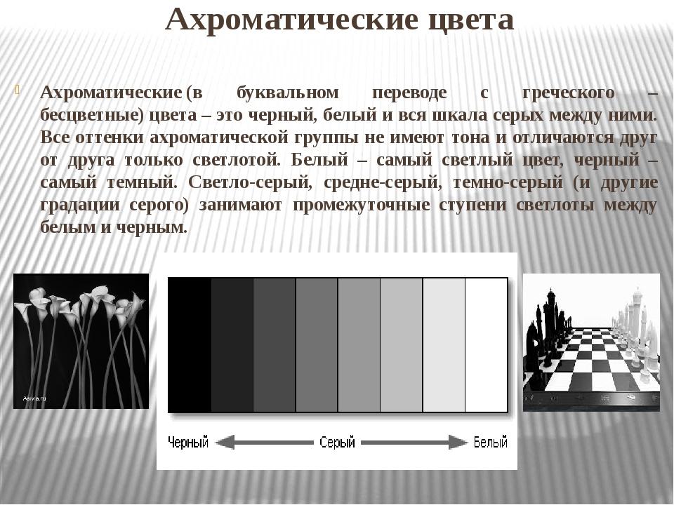 Ахроматические цвета Ахроматические(в буквальном переводе с греческого – бес...