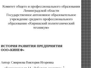 Комитет общего и профессионального образования Ленинградской области Государс