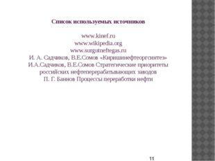 Список используемых источников www.kinef.ru www.wikipedia.org www.surgutnefte