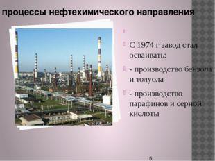 С 1974 г завод стал осваивать: - производство бензола и толуола - производст