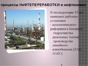 процессы НеФТЕПЕРЕРАБОТКИ и нефтехимии В последующие 15 лет начинают работать