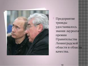 Предприятие трижды удостаивалось звания лауреата премии Правительства Ленинг