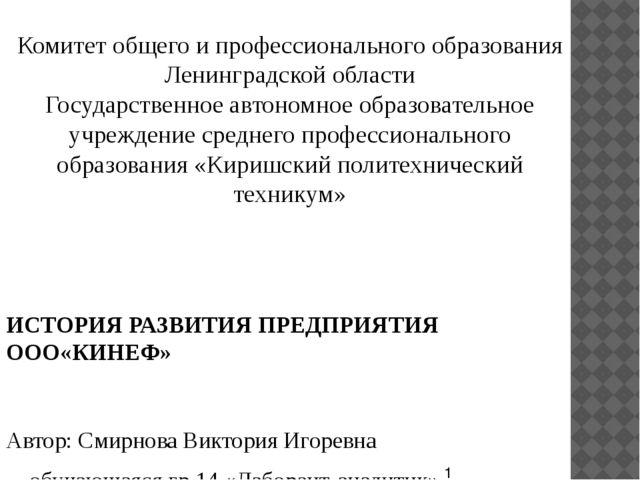 Комитет общего и профессионального образования Ленинградской области Государс...