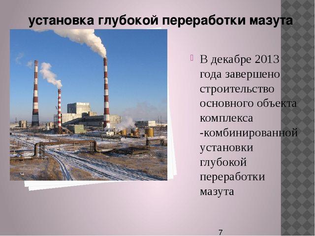 В декабре 2013 года завершено строительство основного объекта комплекса -комб...