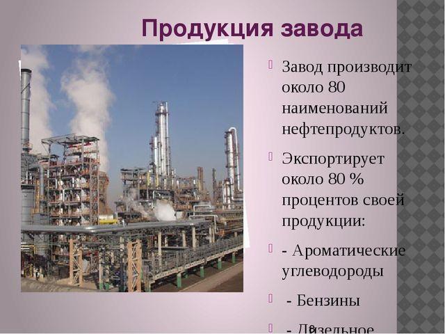 Продукция завода Завод производит около 80 наименований нефтепродуктов. Экспо...