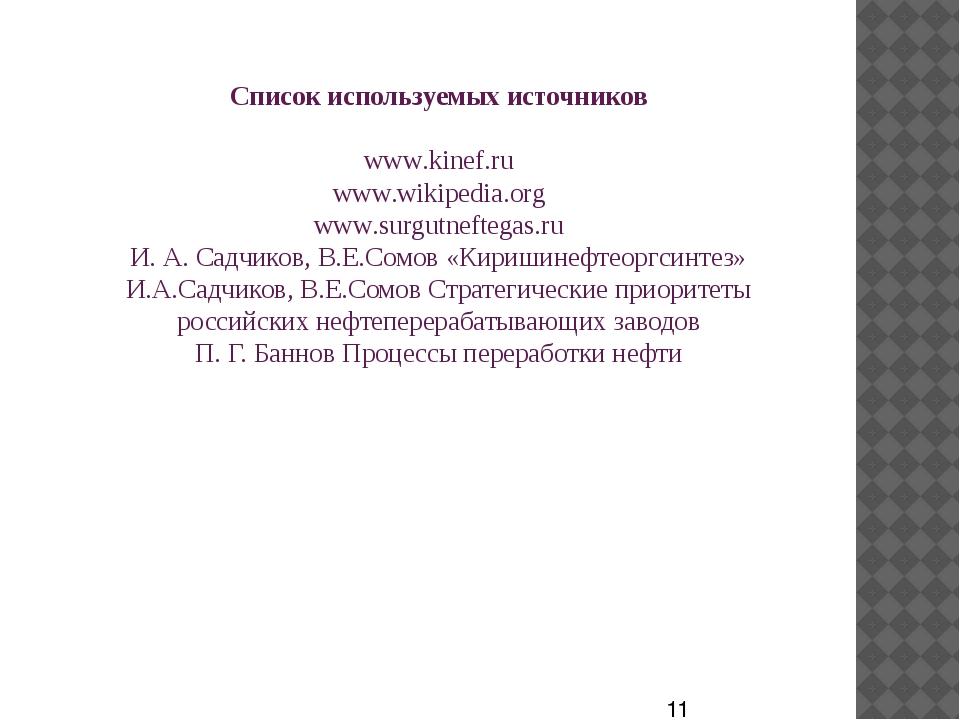 Список используемых источников www.kinef.ru www.wikipedia.org www.surgutnefte...