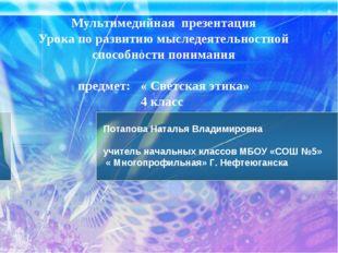Мультимедийная презентация Урока по развитию мыследеятельностной способности