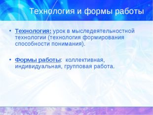 Технология и формы работы Технология: урок в мыследеятельностной технологии (