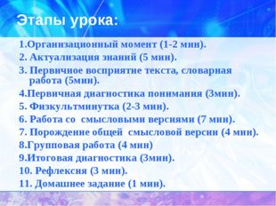 Этапы урока: 1.Организационный момент (1-2 мин). 2. Актуализация знаний (5 ми