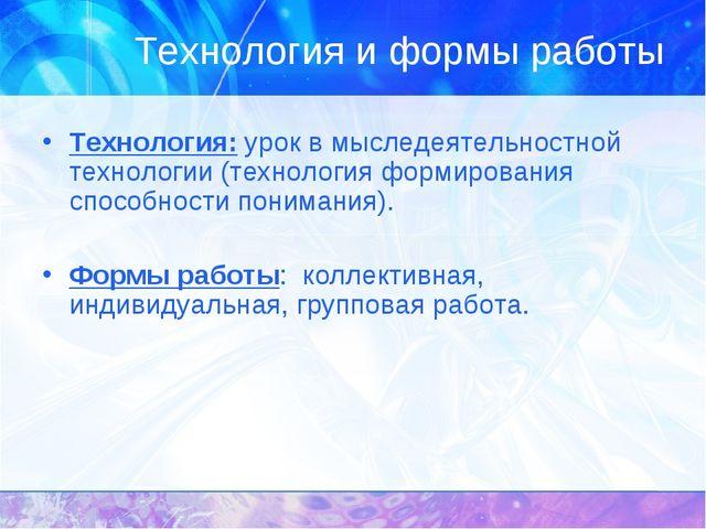 Технология и формы работы Технология: урок в мыследеятельностной технологии (...