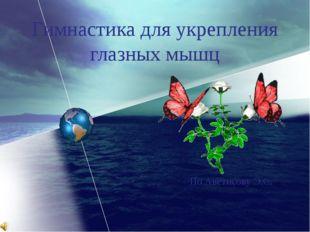 Гимнастика для укрепления глазных мышц По Аветисову Э.С.