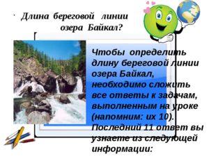 Длина береговой линии озера Байкал? Чтобы определить длину береговой линии оз