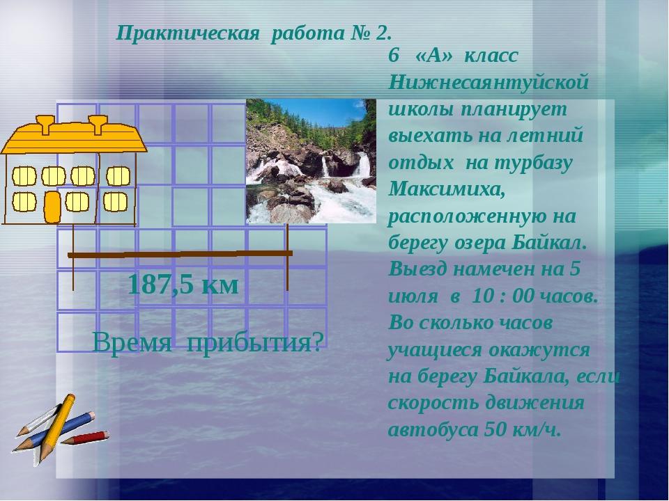 6 «А» класс Нижнесаянтуйской школы планирует выехать на летний отдых на турба...
