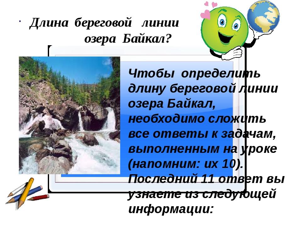Длина береговой линии озера Байкал? Чтобы определить длину береговой линии оз...