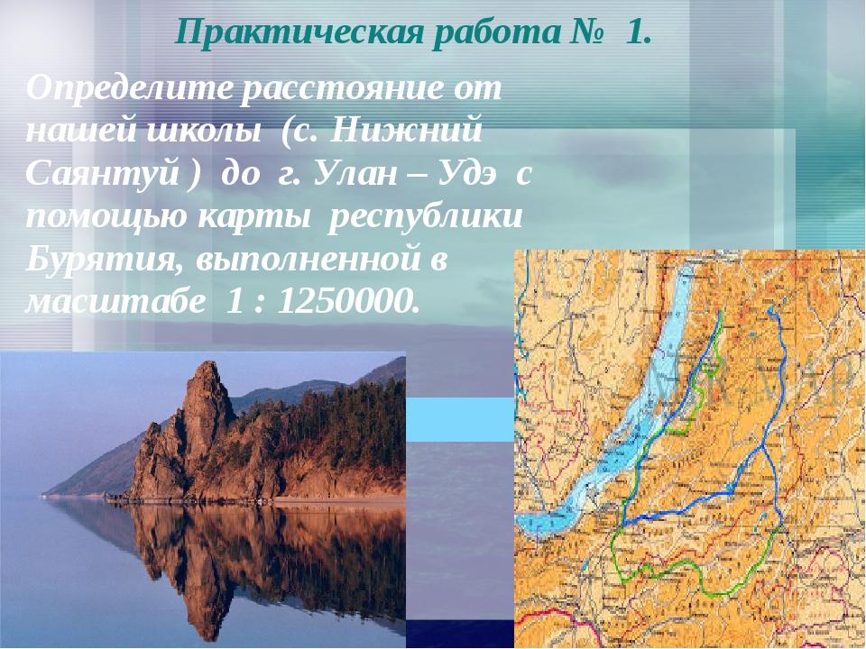 Практическая работа № 1. Определите расстояние от нашей школы (с. НижнийСаян...