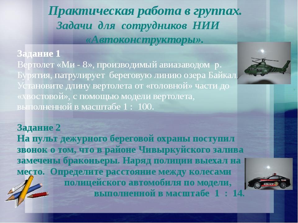 Практическая работа в группах. Задачи для сотрудников НИИ «Автоконструкторы»...